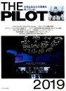 ザ・パイロット(2019) (イカロスMOOK)...