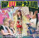 最Ψ最好調! (初回限定盤A CD+DVD) [ でんぱ組.inc ]