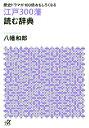 江戸300藩読む辞典 歴史ドラマが100倍おもしろくなる (講談社+α文庫) [ 八幡和郎 ]