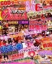 パチスロ実戦術MARIA(vol.11) (GW MOOK)