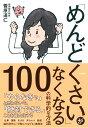 「めんどくさい」がなくなる100の科学的な方法 [ 菅原道仁 ]