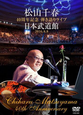松山千春 40周年記念弾き語りライブ 日本武道館 2016.8.8 [ 松山千春 ]