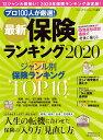 最新保険ランキング2020 (角川SSCムック) [ インシュアランスジャーナル ]