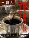 世界で一番おいしいコーヒー 大人の珈琲大全 [ 一個人編集部 ]