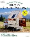 軽トラックパーフェクトマニュアル(3) ニッポンの最強ギア「軽トラ」を遊びつくす本 (ものづくりブックス CHIKYU-MARU MOOK)