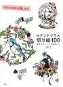 そのまま切って楽しめる ステンドグラス切り絵100 季節の花と小さな動物たち [ 大橋 忍 ]