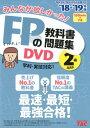 2018-2019年版 みんなが欲しかった!FPの教科書 問題集DVD 2級 AFP TAC出版編集部