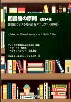 図書館の原則改訂4版