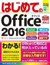 はじめてのOffice 2016 [ 村松茂 ]