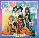 最Ψ最好調! (初回限定盤B CD+DVD) [ でんぱ組.inc ]