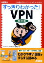 ��������킩�����I�@VPN���� [ �l�b�g���[�N�}�K�W���ҏW�� ]