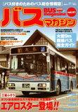 BUS magazine(vol.41)