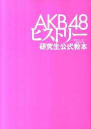 <strong>AKB48</strong>ヒストリー 研究生公式教本 [ 週刊プレイボーイ編集部 ]