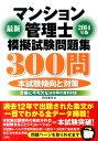 マンション管理士模擬試験問題集300問(2014年版) [ 岡田重暉 ]