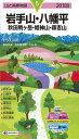 岩手山・八幡平(2018年版) 秋田駒ケ岳・姫神山・森吉山 (山と高原地図)