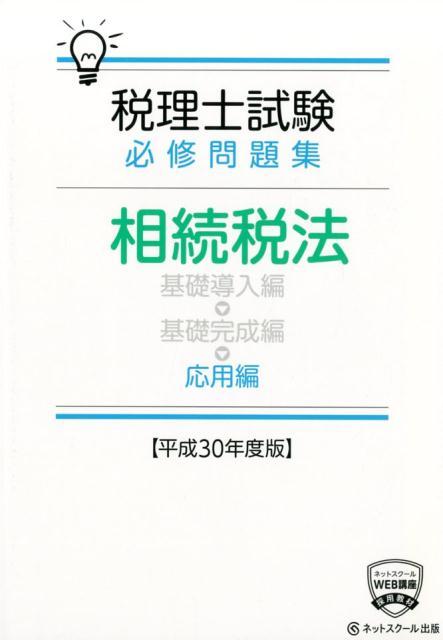 税理士試験必修問題集相続税法応用編(平成30年度版) [ ネットスクール ]