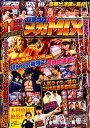 パチスロ実戦術メガMIX-BOX (GW MOOK)...