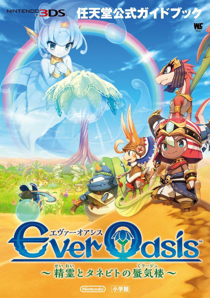 Ever Oasis〜精霊とタネビトの蜃気楼〜 ...の商品画像
