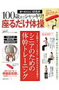 【送料無料】100歳までシャッキリ!!座るだけ体操 [ 日本コアコンディショニング協会 ]
