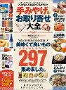 楽天楽天ブックス手みやげ&お取り寄せ大全 プロが選んだ日本の美味くて良いものカタログ (100%ムックシリーズ)