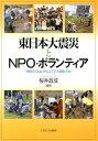 東日本大震災とNPO・ボランティア [ 桜井政成 ]