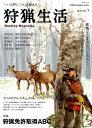 狩猟生活(2017 VOL.1) いい山野に、いい鳥獣あり。 特集:狩猟免許取得ABC (CHIKY