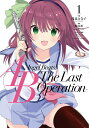 Angel Beats! -The Last Operation- 1 (電撃コミックスNEXT)