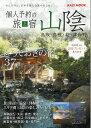 個人予約の旅と宿山陰 鳥取・島根・萩・津和野 一度は泊まりたいとっておきの宿37選 (KAZI MOOK)