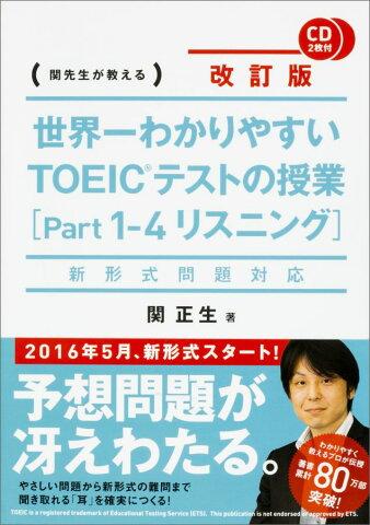 世界一わかりやすいTOEICテストの授業(part1-4(リスニング))改訂版 関先生が教える [ 関正生 ]