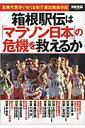 箱根駅伝は「マラソン日本」の危機を救えるか