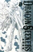 DRAGON SEEKERS(5)