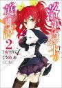 落第騎士の英雄譚(2) (ガンガンコミックスONLINE) ...