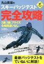 丸山貴雄のスキーバッジテスト完全攻略 2級、1級、プライズ合格間違いなし (Level up book)