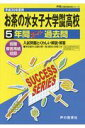 お茶の水女子大学附属高等学校(平成30年度用) 5年間スーパー過去問 (声教の高校過去問シリーズ)