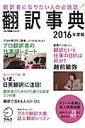翻訳事典(2016年度版) (アルク地球人ムック)