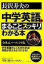 長沢寿夫の中学英語がまるごとスっキリわかる本 全単元パーフェ...