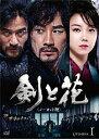 剣と花 <ノーカット版> DVD-BOX1 [ オム・テウン ]