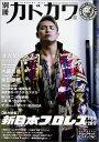 別冊カドカワ 総力特集 新日本プロレス 2016-2017