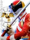 スーパー戦隊 Official Mook 20世紀 1981 太陽戦隊サンバルカン (講談社シリーズMOOK) [ 講談社 ]