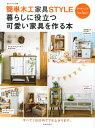 楽天楽天ブックス簡単木工家具STYLE暮らしに役立つ可愛い家具を作る本 (私のカントリー別冊)