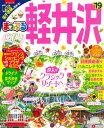 軽井沢('19) (まっぷるマガジン)