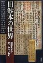 旧鈔本の世界 漢籍受容のタイムカプセル (アジア遊学) [ 神鷹徳治 ]