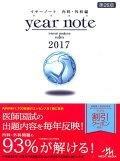 year note(2017 内科・外科編)