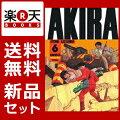 AKIRA 全6巻セット
