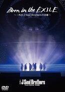 【予約】Born in the EXILE 〜三代目 J Soul Brothers の奇跡〜(初回生産限定版)【DVD】