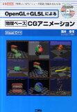 【ブックスなら】OpenGL+GLSLによる物理ベ-スCGアニメ-ション [ 酒井幸市 ]