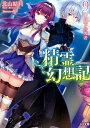 精霊幻想記(9) 月下の勇者 (HJ文庫) [ 北山結莉 ]