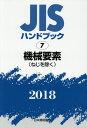 JISハンドブック2018(7) 機械要素(ねじを除く) 日本規格協会