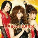 里田まい with 合田家族(初回限定A盤 CD+DVD) [ 里田まい with 合田家族 ]