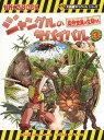 ジャングルのサバイバル(3) 突然変異の生物たち (かがくるBOOK 大長編サバイバルシリーズ) [